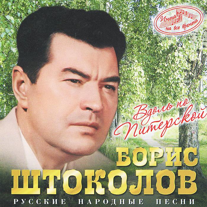 Борис Штоколов. Вдоль по Питерской
