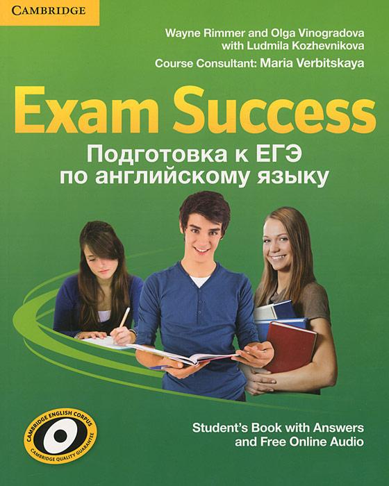 Exam Success. Подготовка к ЕГЭ по английскому языку егэ по английскому языку практическая подготовка
