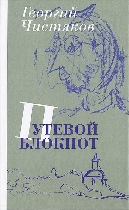 Георгий Чистяков Путевой блокнот георгий богач проглоченные миллионы сборник
