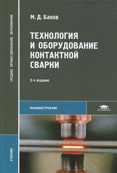 цена на М. Д. Банов Технология и оборудование контактной сварки