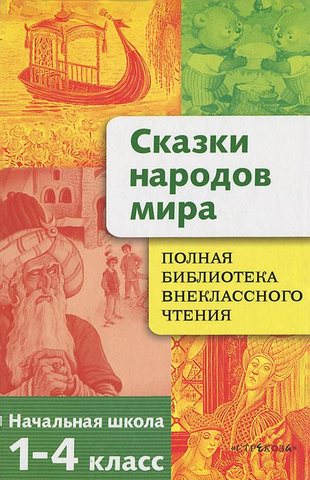 Сказки народов мира. 1-4 класс цена 2017