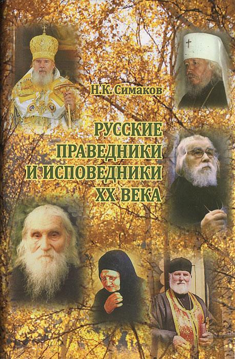 Н. К. Симаков Русские праведники и исповедники ХХ века ltd h 351fr в спб