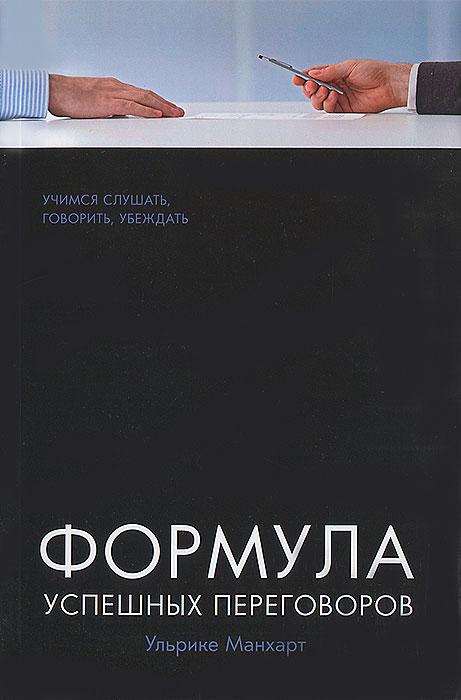 Ульрике Манхарт Формула успешных переговоров рызов игорь кремлевская школа переговоров