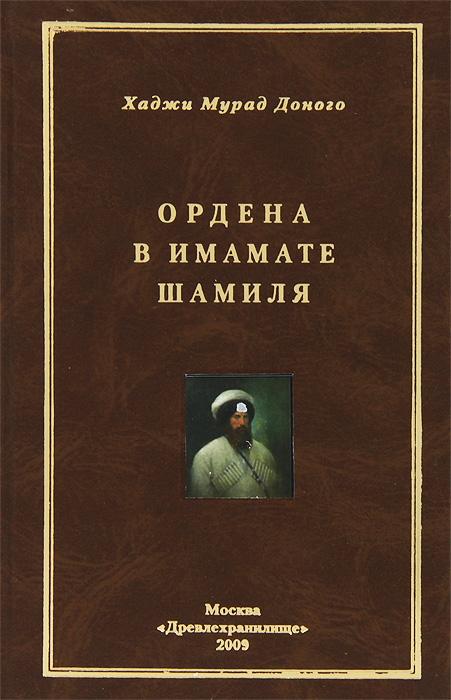 Хаджи Мурад Доного Ордена в имамате Шамиля вердеревский е кавказские пленницы или в плену у шамиля