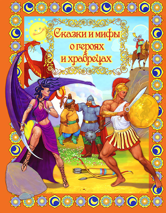 Сказки и мифы о героях и храбрецах
