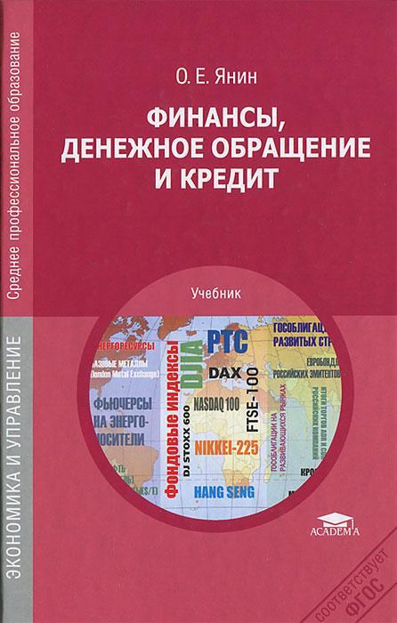 О. Е. Янин Финансы, денежное обращение и кредит финансы денежное обращение кредит учебник для вузов