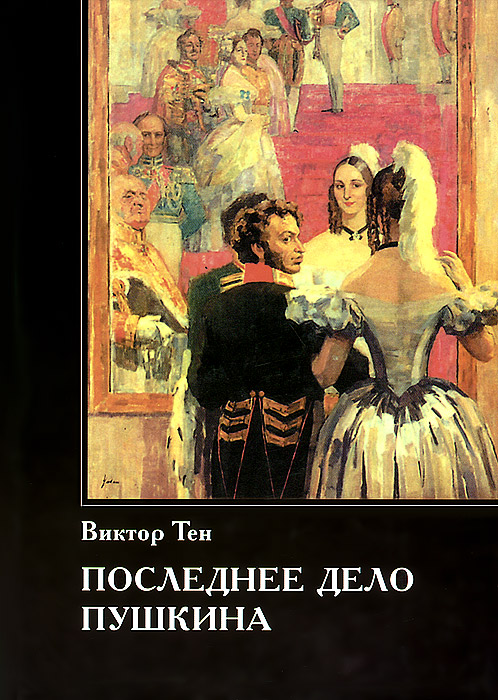 Виктор Тен Последнее дело Пушкина последнее копье