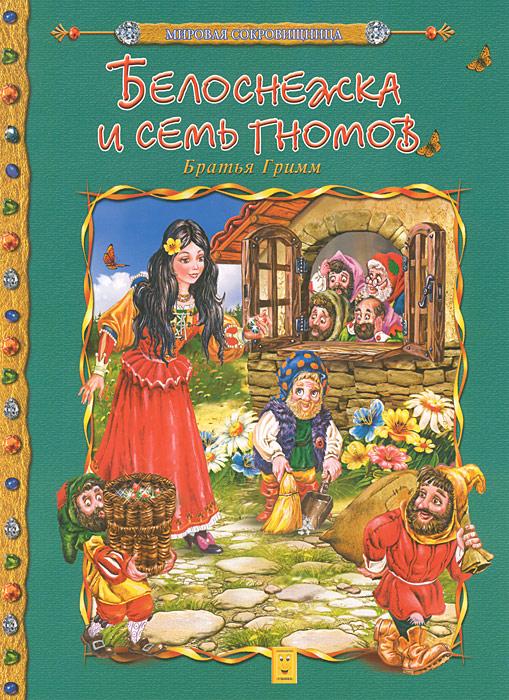 Братья Гримм Белоснежка и семь гномов проф пресс книга любимые истории белоснежка и семь гномов disney princess