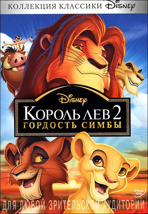 Король Лев 2: Гордость Симбы пошел козел на базар