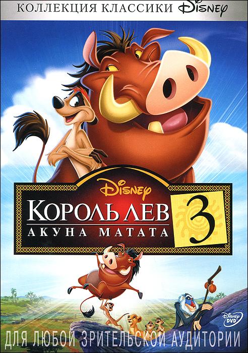 Король Лев 3:  Акуна Матата Walt Disney