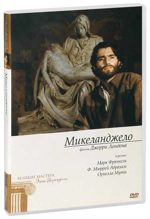 Микеланджело (3 DVD) гений 2016 dvd