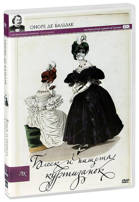 Блеск и нищета куртизанок: Серии 1-9 (3 DVD) дни и ночи нашествие dvd