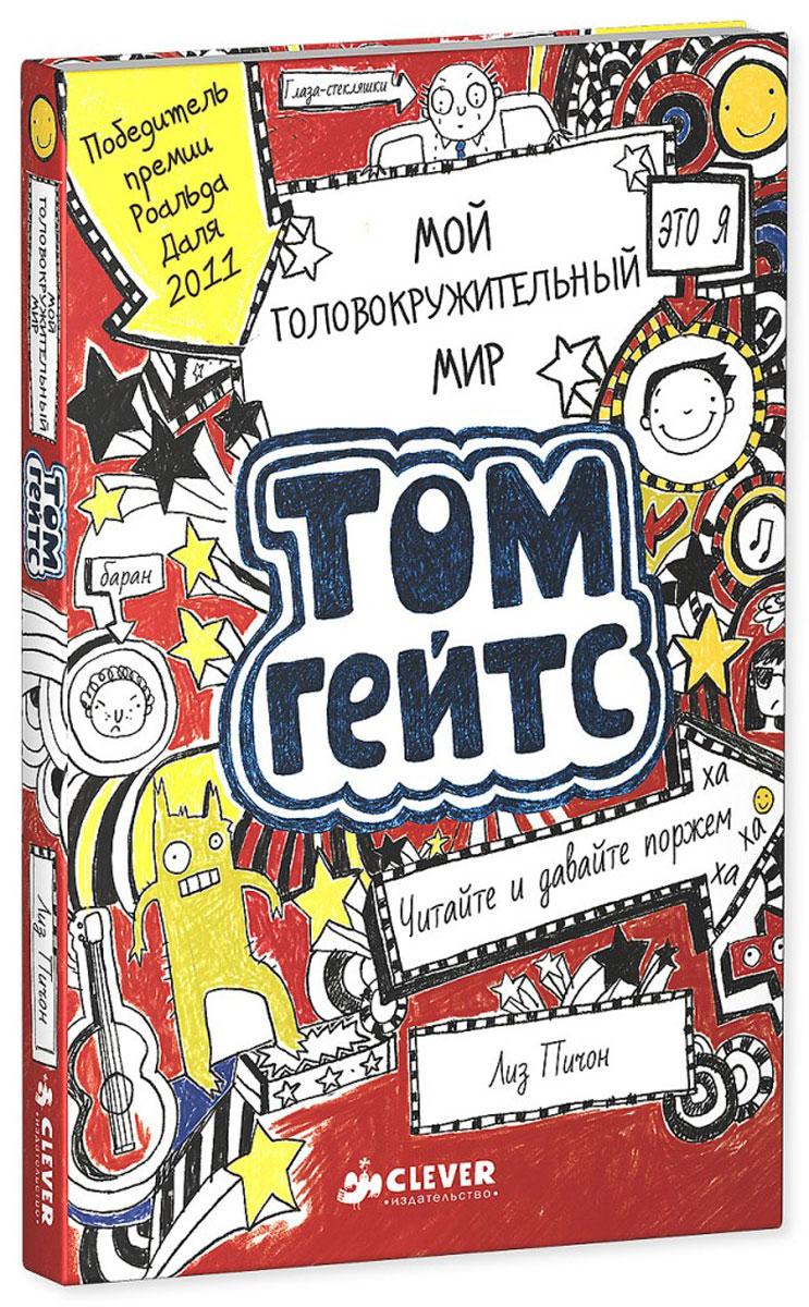 Лиз Пичон Том Гейтс. Мой головокружительный мир хорошо себя веду