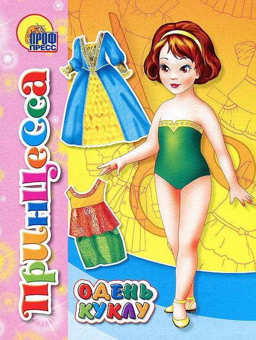 Принцесса. Одень куклу