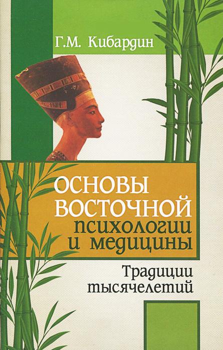 Основы восточной психологии и медицины. Традиции тысячелетий. Г. М. Кибардин
