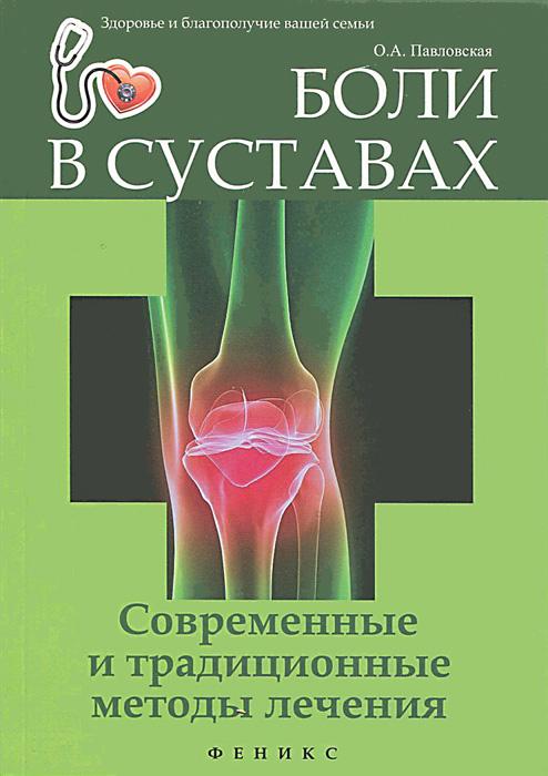 О. А. Павловская Боли в суставах. Современные и традиционные методы лечения болят суставы как питаться