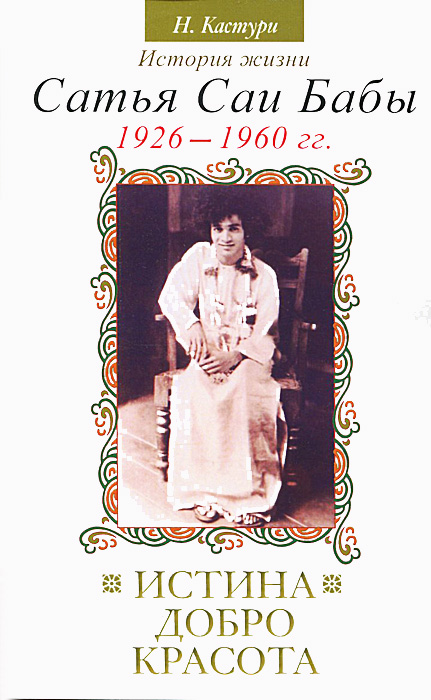 Истина, добро, красота. История жизни Сатья Саи Бабы. Том I. 1926–1960