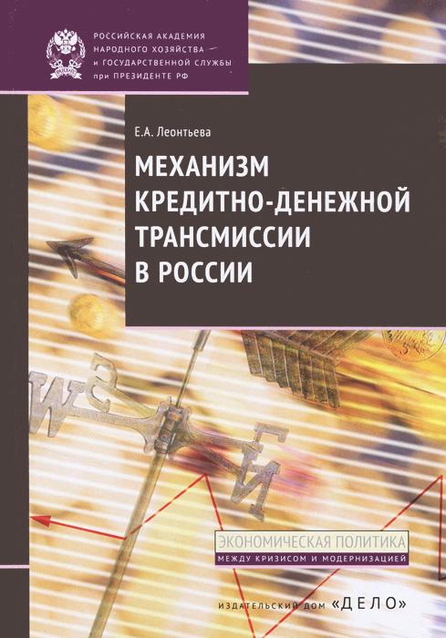 Zakazat.ru Механизм кредитно-денежной трансмиссии в России. Е. А. Леонтьева