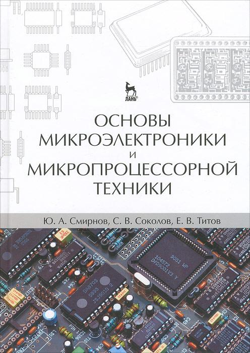 Ю. А. Смирнов, С. В. Соколов, Е. В. Титов Основы микроэлектроники и микропроцессорной техники