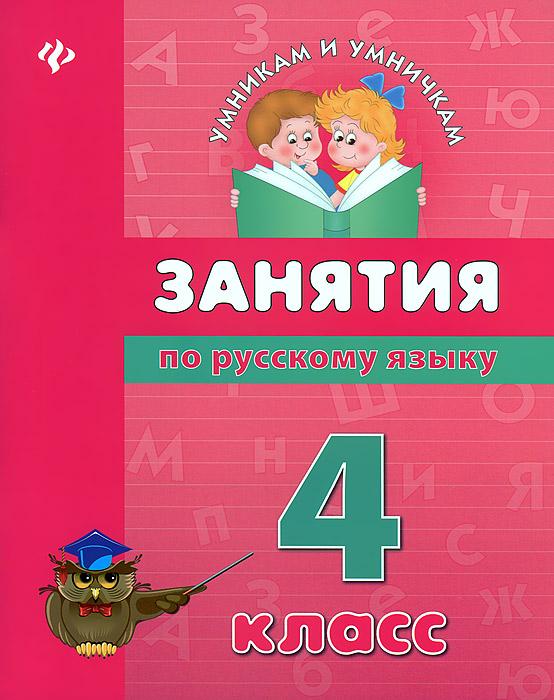 Вера Гончар Занятия по русскому языку. 4 класс