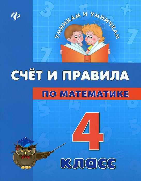 Елизавета Коротяева Счет и правила по математике. 4 класс коротяева елизавета валентиновна счет и правила по математике 1 класс