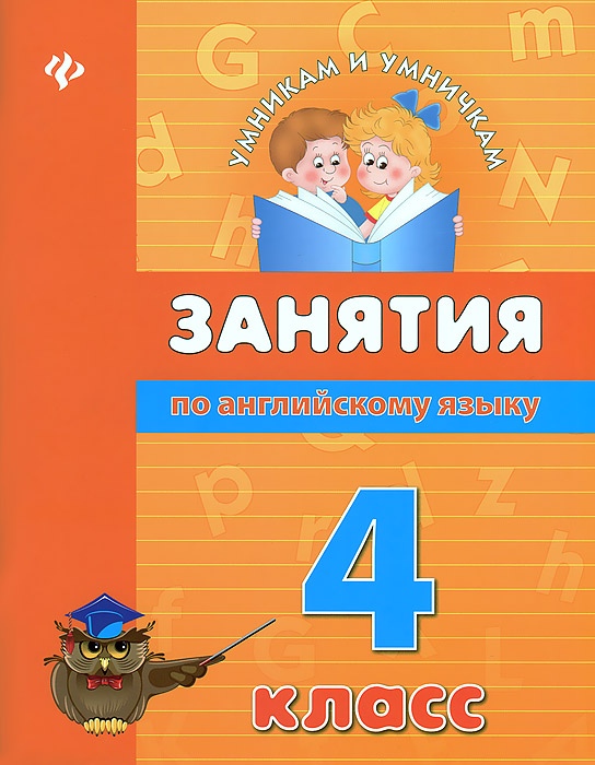 Наталья Вакуленко Занятия по английскому языку. 4 класс вакуленко н занятия по английскому языку 2 класс isbn 9785222209769