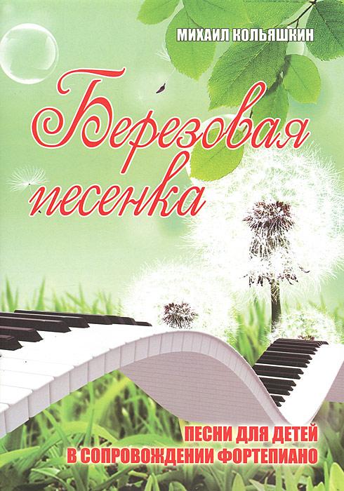 Фото Михаил Кольяшкин Березовая песенка. Песни для детей в сопровождении фортепиано кольяшкин м детство милое детство родное песни для детей в сопровождении фортепиано