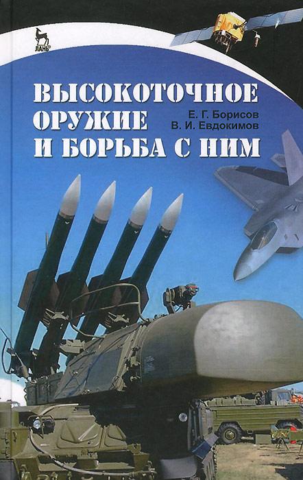 Е. Г. Борисов, В. И. Евдокимов Высокоточное оружие и борьба с ним