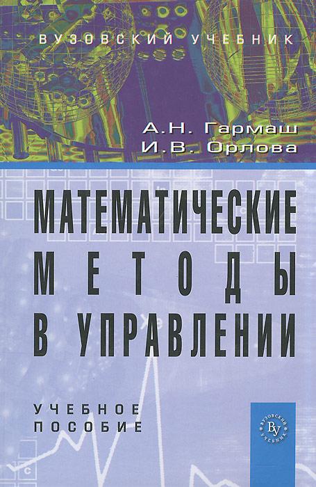 Математические методы в управлении