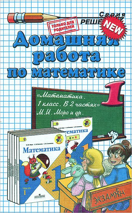 В. Н. Рудницкая Домашняя работа по математике. 1 класс математика 3 класс комплект рабочих тетрадей 1 2 фгос