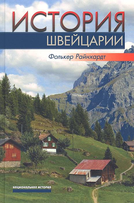 Фолькер Райнхардт История Швейцарии четыре история дивергента