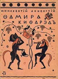 Иннокентий Анненский. Фамира-Кифарэд