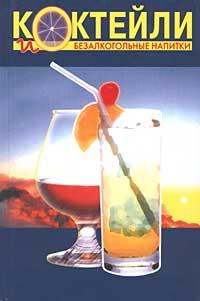 Автор не указан Коктейли, безалкогольные напитки щипцы для укладки волос philips hp 8319 60 essential care
