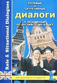Автор не указан Ролевые и ситуативные диалоги к экзаменам по английскому языку/Role & Situational Dialogues