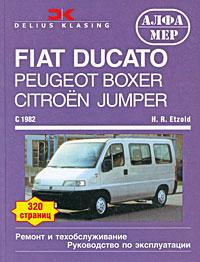 Г. Р. Этцольд Fiat Ducato. Peugeot Boxer. Citroen Jumper. Ремонт и техобслуживание