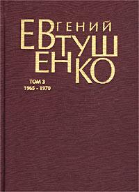 Евгений Евтушенко. Первое собрание сочинений в 8 томах. Том 3. 1965-1970