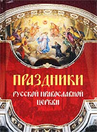 Автор не указан Праздники Русской Православной Церкви
