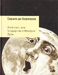 сирано де бержерак иной свет или государства и империи луны Сирано де Бержерак Иной свет, или Государства и Империи Луны