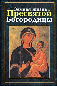Автор не указан Земная жизнь Пресвятой Богородицы