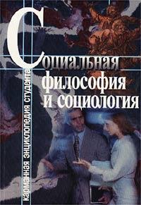 Автор не указан Социальная философия и социология