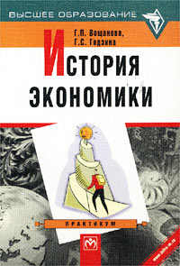 История экономики. Практикум