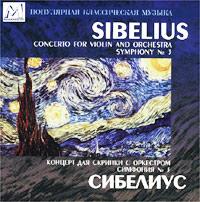 Сибелиус. Концерт для скрипки с оркестром. Симфония №3