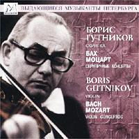 Борис Гутников Борис Гутников, скрипка. Бах, Моцарт, скрипичные концерты борис свердлин киса