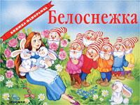 И. Б. Шустова Белоснежка. Книжка-панорамка