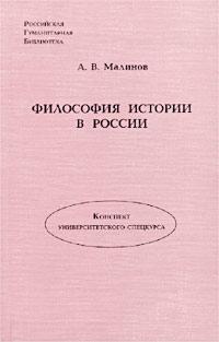 А. В. Малинов Философия истории в России. Конспект университетского спецкурса