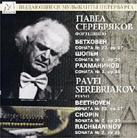 Павел Серебряков Павел Серебряков, фортепиано. Бетховен, соната №23, op.57. Шопен, соната №2, op.35. Рахманинов, соната №2, op.36 op 84267