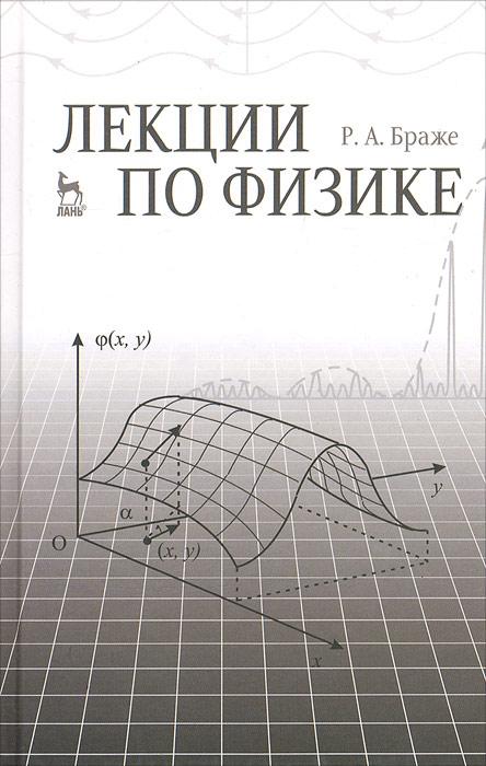 Лекции по физике. Р. А. Браже