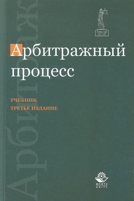 Zakazat.ru Арбитражный процесс