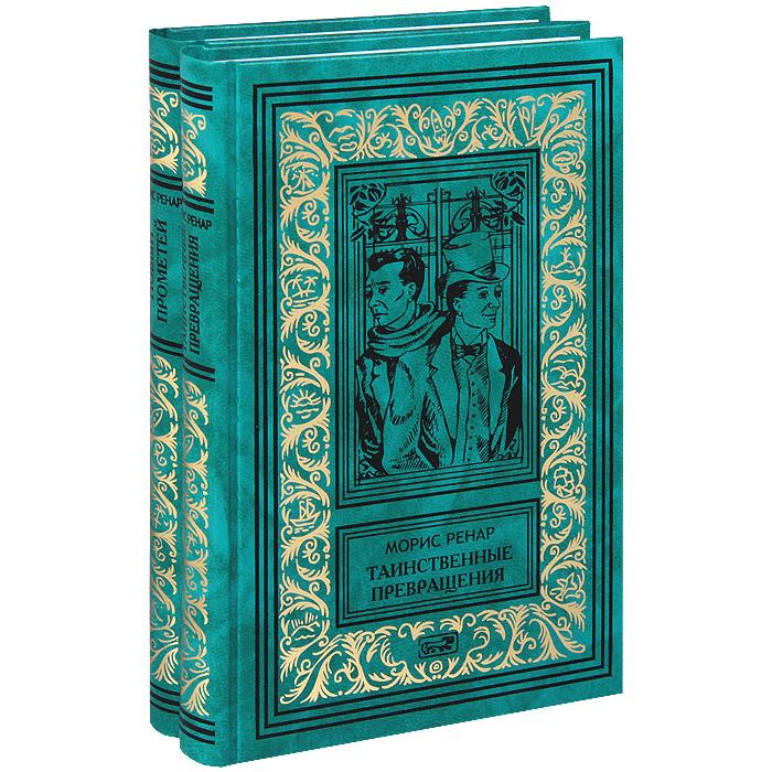 Морис Ренар. Избранное в 2 томах (комплект). Морис Ренар