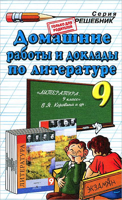 Скачать Домашние работы и доклады по литературе. 9 класс быстро